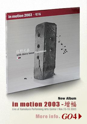 inmotion2003.jpg